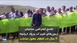 تجمع اعتراضی صاحبان زمینهای شهرک پرواز ارومیه ۲۰ سال در انتظار مجوز ساخت