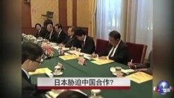 日本胁迫中国合作?