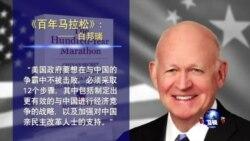 海峡论谈:白宫邀习近平访美 中国百年欺美战略曝光