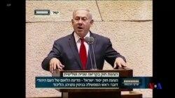 以色列通過民族國家法唯猶太人可享自治權 (粵語)