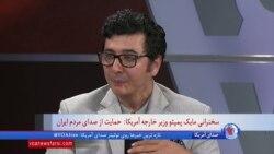 پمپئو چه جزئیاتی از فساد مالی سران جمهوری اسلامی گفت