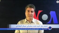 گزارش علی جوانمردی از فایل صوتی منتسب به رهبر داعش