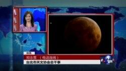 """VOA连线:罕见月全食,中国全境可看""""红月亮"""""""