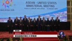VOA连线:东盟系列峰会关注南海问题 中国面临多方压力