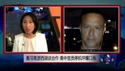 海峡论谈:杭州G20奥习会触及台湾 美中各说各话