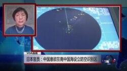 VOA连线:日本官员:中国意欲在南中国海设立防空识别区