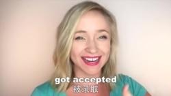 OMG! 美语 Got Accepted!