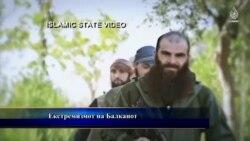 Екстремизмот на Балканот 3