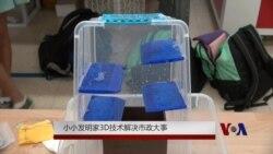 小小发明家3-D技术解决市政大事
