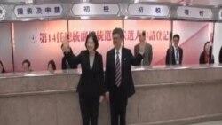 台灣民進黨參選人登記參選正副總統