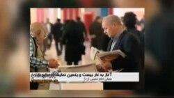 نمایشگاه مطبوعات ایران آغاز شد