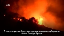 Борьба с пожарами в Калифорнии продолжается вторую неделю