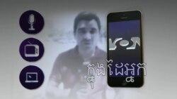 កម្មវិធីព័ត៌មាន VOA App 3.0 សម្រាប់ឧបករណ៍ចល័ត Android និង iOS