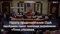 Новости США за минуту - 27 февраля 2021