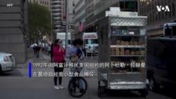 纽约街头摊贩收入疫情后减少三分之二