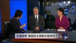 VOA卫视(2016年11月11日 焦点对话 完整版)