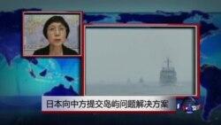 VOA连线:日本向中方提交岛屿问题解决方案