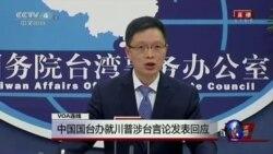VOA连线:中国国台办就川普涉台言论作回应
