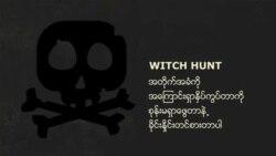 Witch Hunt ဆိုတာ ဘာလဲ