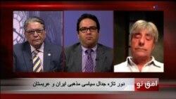 افق نو ۸ سپتامبر: دور تازه جدال سیاسی مذهبی ایران و عربستان
