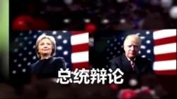 美国2016年总统大选首场辩论会(直播预告)
