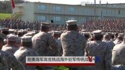 前美海军高官挑战海外驻军传统战略