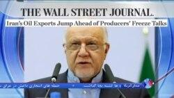 نگاهی به مطبوعات: تنش میان ریاض و تهران، اینبار بر سر نفت