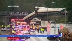 تازه ترین جزئیات از حادثه قطار در واشنگتن؛ دهها نفر زخمی شدند