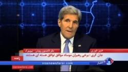 جان کری در جلسه پرسش و پاسخ رویترز درباره توافق هسته ای ایران