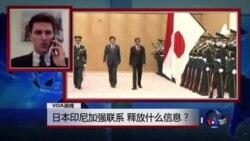 VOA连线:日本印尼加强联系,释放什么信息?