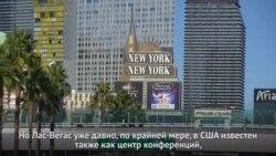 Лас-Вегас меняет имидж