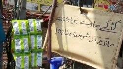 کراچی میں گٹکے پر پابندی