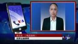 VOA连线(余文生):中国100多位律师联署抗议济南当局打压维权律师