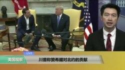 VOA连线:川普称赞希腊对北约的贡献