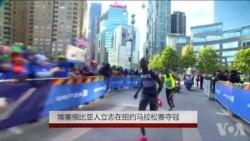 埃塞俄比亚人立志在纽约马拉松赛夺冠