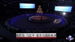 奥巴马-习近平-普京与国际秩序