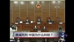 时事大家谈:废减死刑,中国为什么纠结?