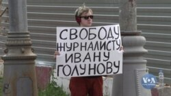Російського журналіста Івана Голунова випустили на свободу. Відео