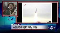 VOA连线:中国回应朝鲜再射导弹