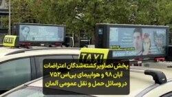 پخش تصاویر کشتهشدگان اعتراضات آبان ۹۸ و هواپیمای پیاس۷۵۲ در وسائل حمل و نقل عمومی آلمان