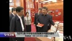 时事大家谈:习近平力推,200岁的马克思能解决中国的问题吗?