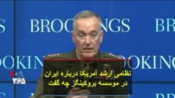 نظامی ارشد آمریکا درباره ایران در موسسه بروکینگز چه گفت