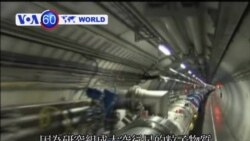 VOA國際60秒(粵語): 2013年10月08日