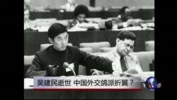 时事大家谈: 吴建民逝世,中国外交鸽派折翼?