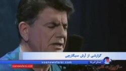 کنسرت شجریان در استانبول؛ خروج ۳ میلیون دلار از ایران