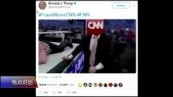 焦点对话:川普对决媒体,谁输得多?