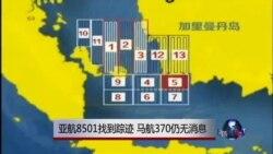亚航8501找到踪迹 马航370仍无消息