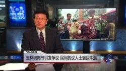 VOA连线: 玉林狗肉节引发争议,民间抗议人士表达不满