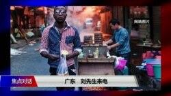 """焦点对话:中国""""绿卡""""新规引发怒潮,民众怒的是什么?"""