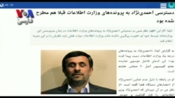 بخشی از صفحه آخر/ آیا احمدی نژاد از مقامات «سوژه ای» دارد؟